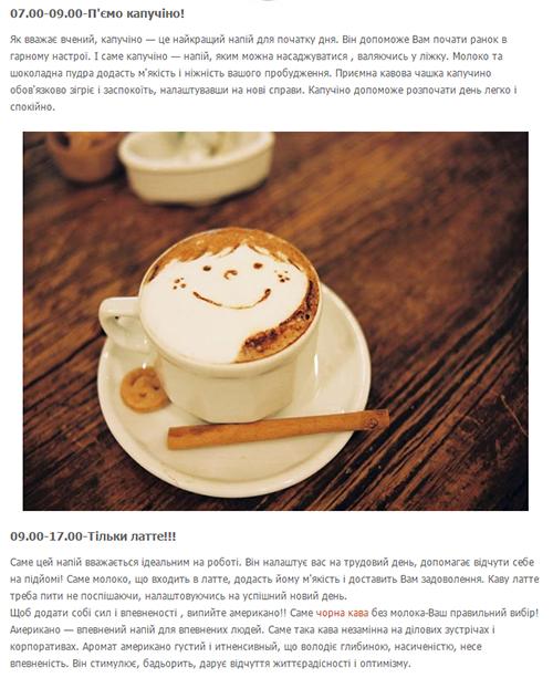 статья про кофе