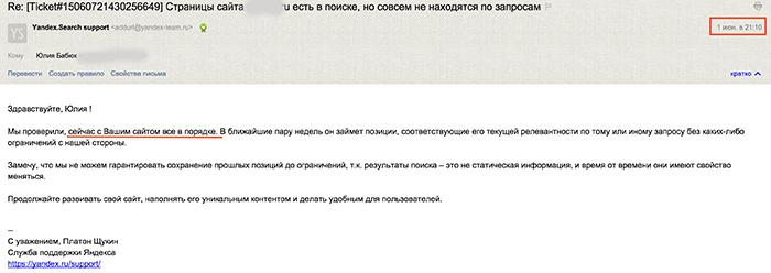 ответ Платона Щукина